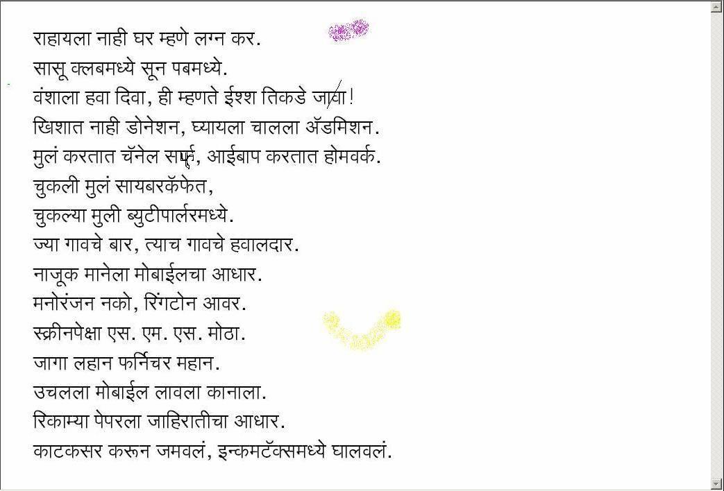 Marathi Mhani Jokes Joke