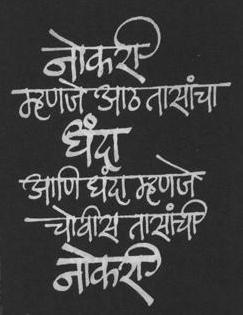 Marathi Baby Names » Girl Names » Starting From J » www